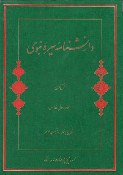 دانشنامه سیره نبوی - جلد دوم