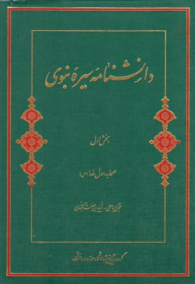 دانشنامه سیره نبوی - جلد سوم