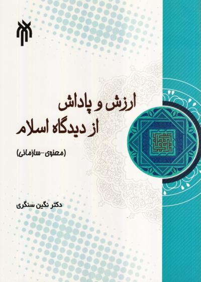 ارزش و پاداش از دیدگاه اسلام (معنوی - سازمانی)