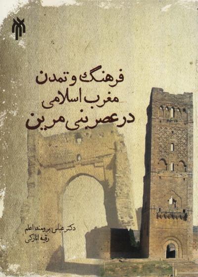 فرهنگ و تمدن مغرب اسلامی در عصر بنی مرین