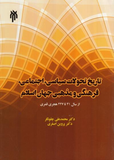 تاریخ تحولات سیاسی، اجتماعی، فرهنگی و مذهبی جهان اسلام از سال 41 تا 277 هجری قمری