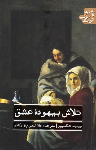 تلاش بیهوده عشق - پاتوق کتاب فردا