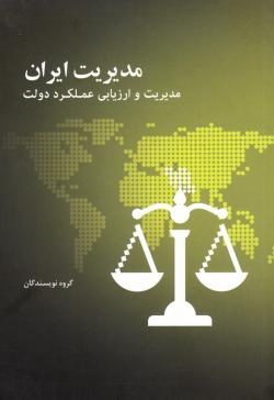 مدیریت ایران: مدیریت و ارزیابی عملکرد دولت
