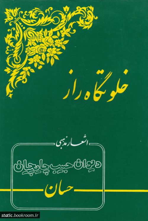 خلوتگاه راز: اشعار مذهبی دیوان حبیب چایچیان «حسان»