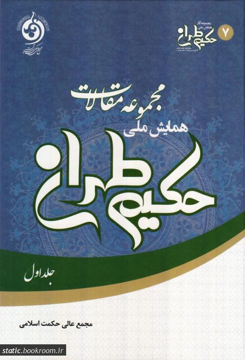 مجموعه مقالات همایش ملی حکیم طهران - جلد اول