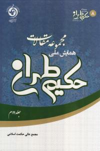 مجموعه مقالات همایش ملی حکیم طهران - جلد دوم