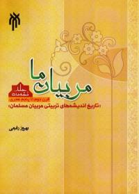 مربیان ما: تاریخ اندیشه های تربیتی مربیان مسلمان - جلد نخست
