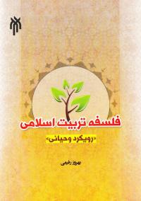 فلسفه تربیت اسلامی (رویکرد وحیانی)