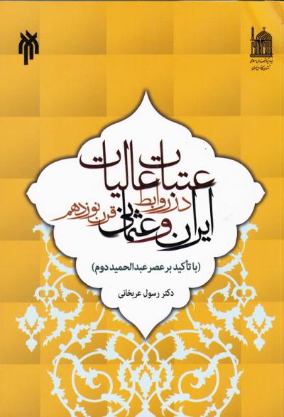 عتبات عالیات در روابط ایران و عثمانی قرن نوزدهم (با تأکید بر عصر عبدالحمید دوم)