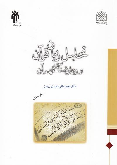 تحلیل زبان قرآن و روش شناسی فهم آن