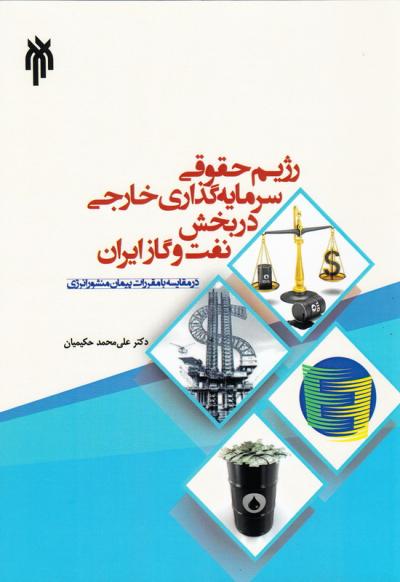 رژیم حقوقی سرمایه گذاری خارجی در بخش نفت و گاز ایران در مقایسه با مقررات پیمان منشور انرژی