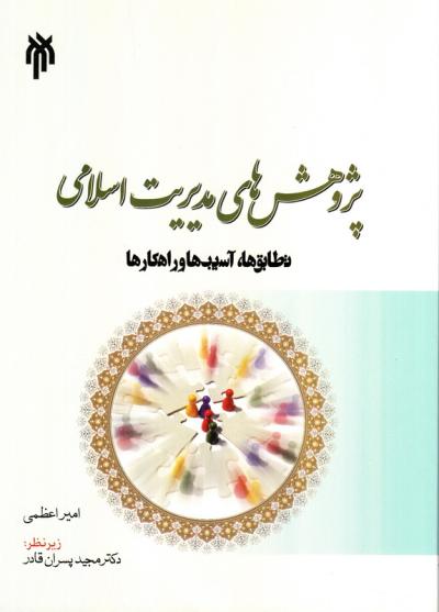 پژوهش های مدیریت اسلامی