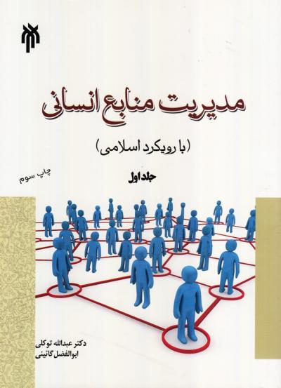 مدیریت منابع انسانی - جلد اول