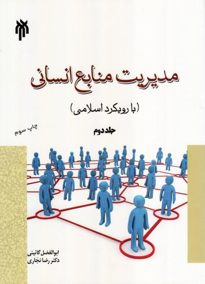 مدیریت منابع انسانی - جلد دوم