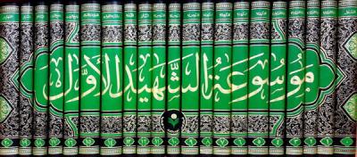 موسوعة الشهید الاول (دوره بیست و یک جلدی)