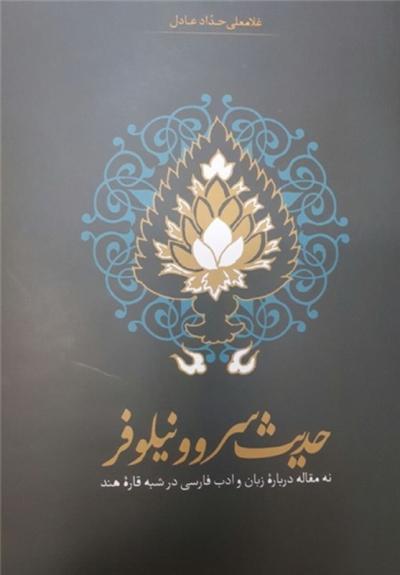 حداد عادل «حدیث سرو و نیلوفر» را روایت کرد/ مقالاتی درباره زبان فارسی در شبه قاره هند