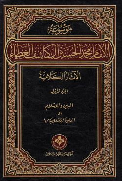 موسوعة الامام محمد الحسین الکاشف الغطاء؛ الآثار الکلامیة (دوره چهارده جلدی)