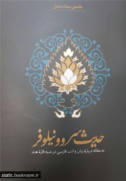 حدیث سرو و نیلوفر: نه مقاله درباره زبان و ادبیات فارسی در شبه قاره هند