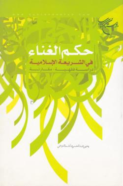 حکم الغناء فی الشریعة الاسلامیة: دراسة فقهیة - مقارنة