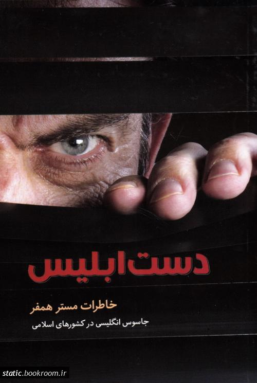 دست ابلیس (خاطرات مستر همفر جاسوس انگلیسی در کشورهای اسلامی)