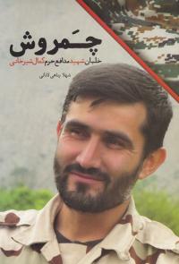 چمروش: خلبان شهید مدافع حرم کمال شیرخانی