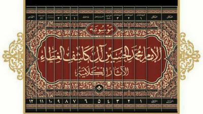موسوعة الامام محمد الحسین الکاشف الغطاء (دوره چهارده جلدی)