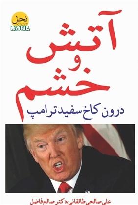 «آتش و خشم» به چاپ دوم رفت/ نقش ترامپ در به قدرت رسیدن ولیعهد عربستان
