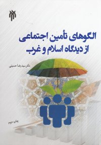 الگوهای تأمین اجتماعی از دیدگاه اسلام و غرب