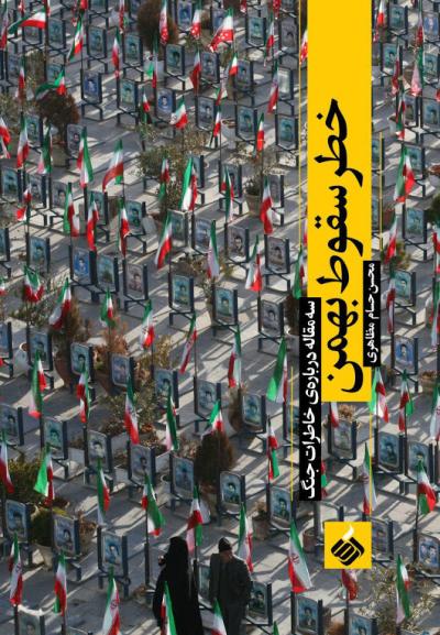«خطر سقوط بهمن» ۳ مقاله درباره خاطرات جنگ منتشر شد