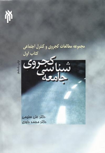 مجموعه مطالعات کجروی و کنترل اجتماعی - کتاب اول: جامعه شناسی کجروی