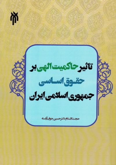 تأثیر حاکمیت الهی بر حقوق اساسی جمهوری اسلامی ایران
