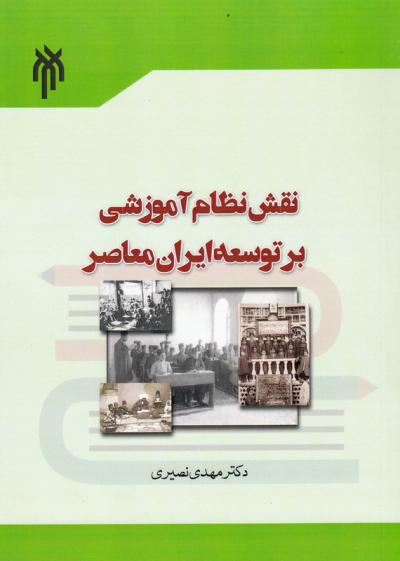 نقش نظام آموزشی بر توسعه ایران معاصر