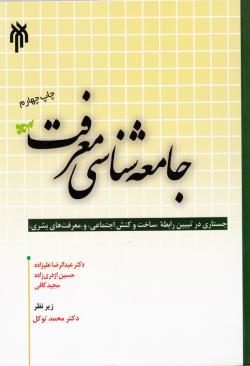 جامعه شناسی معرفت: جستاری در تبیین رابطه ساخت و کنش اجتماعی و معرفت های بشری