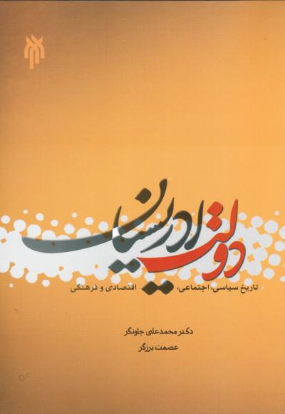 دولت ادریسیان: تاریخ سیاسی، اجتماعی، اقتصادی و فرهنگی