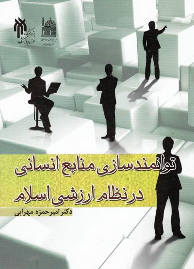 توانمندسازی منابع انسانی در نظام ارزشی اسلام
