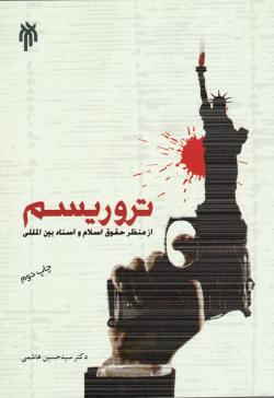 تروریسم از منظر حقوق اسلام و اسناد بین المللی