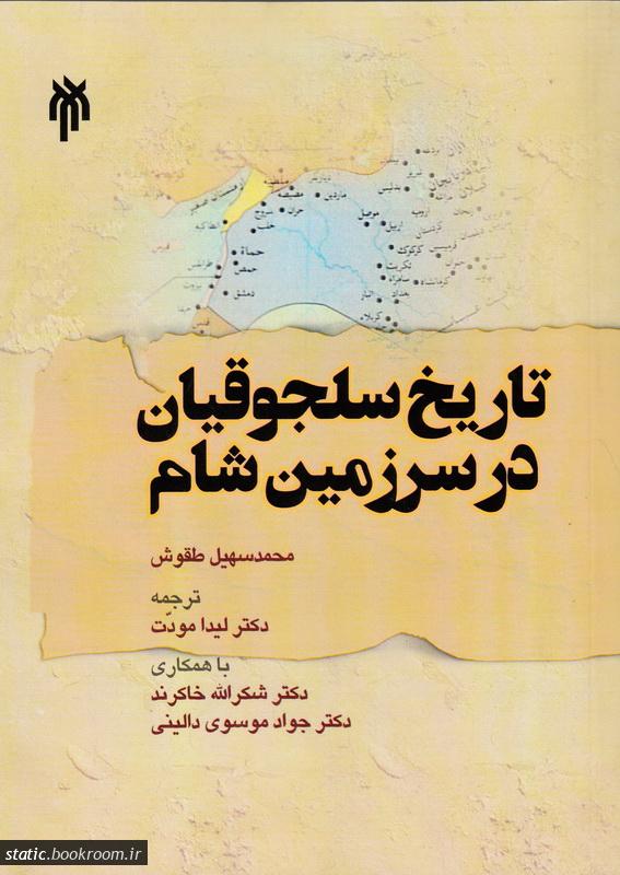 تاریخ سلجوقیان در سرزمین شام (471-511 ه.ق / 1078-1117 م)