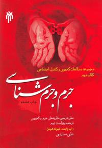 مجموعه مطالعات کجروی و کنترل اجتماعی - کتاب دوم: جرم و جرم شناسی (متن درسی نظریه های جرم و کجروی)