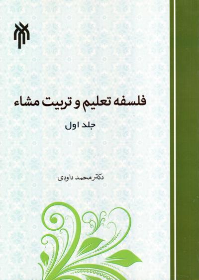 فلسفه تعلیم و تربیت مشاء - جلد اول
