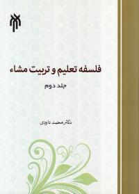 فلسفه تعلیم و تربیت مشاء - جلد دوم