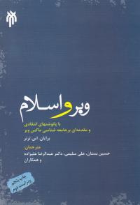 وبر و اسلام؛ با پانوشت های انتقادی و مقدمه ای بر جامعه شناسی ماکس وبر