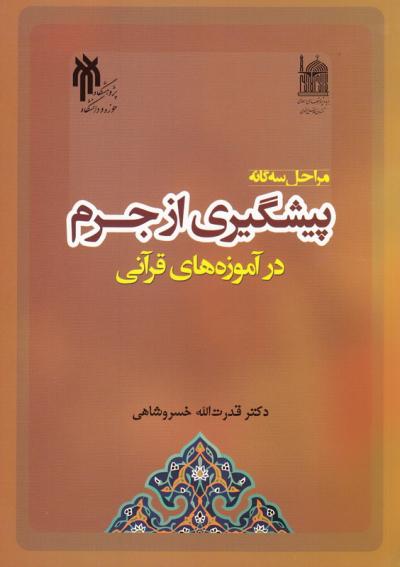 مراحل سه گانه پیشگیری از جرم در آموزه های قرآنی