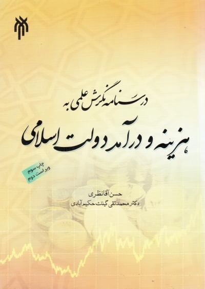 نگرشی علمی به هزینه و درآمد دولت اسلامی