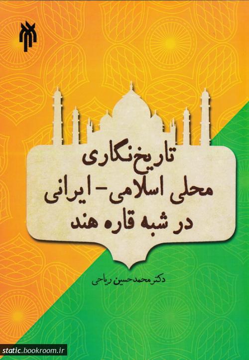 تاریخ نگاری محلی اسلامی - ایرانی در شبه قاره هند (از اوایل قرن هفتم تا اواسط قرن دوازدهم هجری)