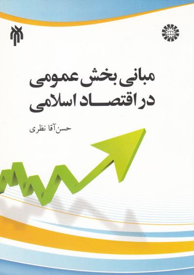 مبانی بخش عمومی در اقتصاد اسلامی