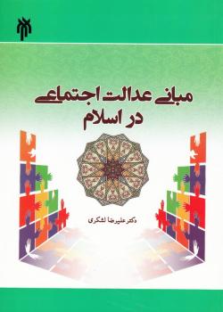 مبانی عدالت اجتماعی در اسلام