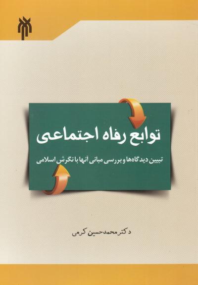 توابع رفاه اجتماعی؛ تبیین دیدگاه ها و بررسی مبانی آنها با نگرش اسلامی