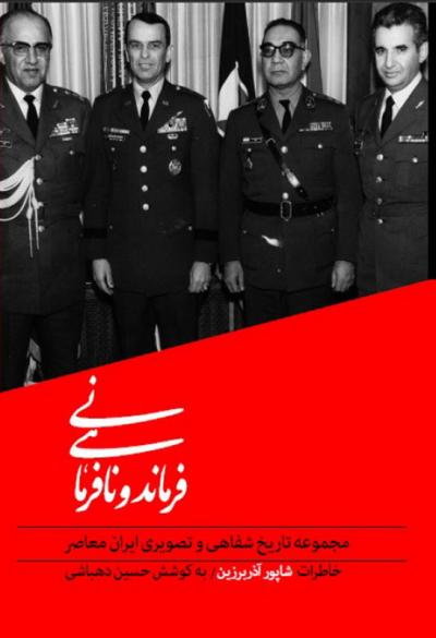 فرماندهی و نافرمانی: خاطرات سپهبد خلبان شاپور آذربرزین