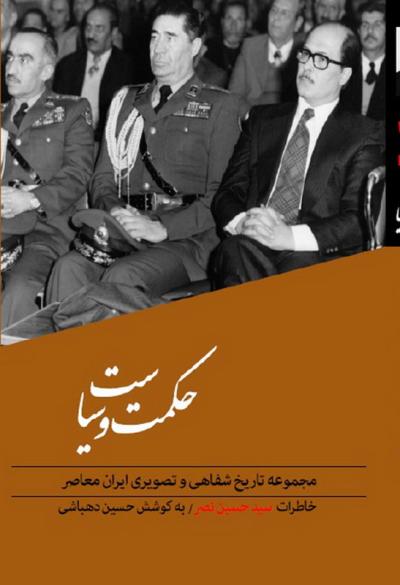 حکمت و سیاست: خاطرات سید حسین نصر