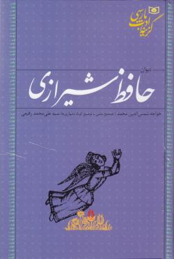 دیوان حافظ شیرازی: تصحیح علمی براساس منابع قبل از سال 830 ه.ق